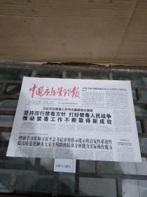 中国应急管理报2020年6月24日.