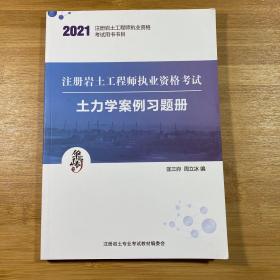 2021注册岩土工程师执业资格考试: 土力学案例习题册