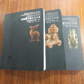 民间藏中国古玉全集新