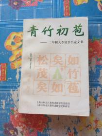 青竹初苞 二年级大专班学员论文集