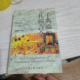 孔子经典言论全编,内页干净
