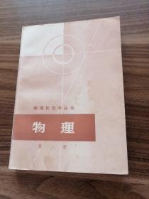 物理第二册