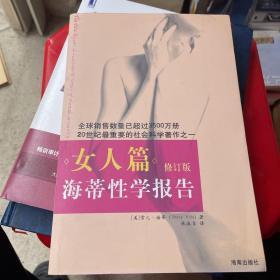 海蒂性学报告:女人篇
