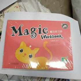 Magie Workbook魔法练习册 level3 全10册【有塑封,品如图】