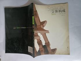 高等教育艺术设计学科专业教材:立体构成
