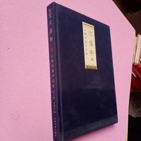 文盛轩藏中国书画作品集