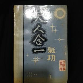 《天人合一气功》刘明清 刘明霞著 山西人民出版社 私藏 书品如图.