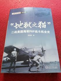地狱之猫:二战美国海军F6F战斗机全史