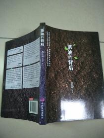 茶油的背后   原版内页干净馆藏