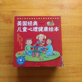 美国经典儿童心理健康绘本(套装29册)【内页干净】