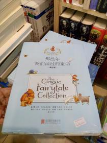 那些年我们读过的童话(全8册)双语版