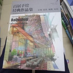 百居手绘经典作品集—景观 建筑 城规 室内