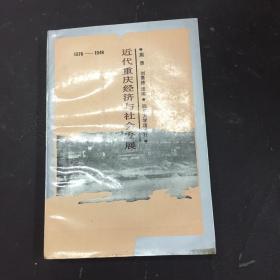 近代重庆经济与社会发展.1876一1949