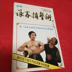 自学咏春搏击术 (中文繁体原版原书)