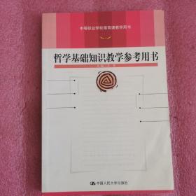 哲学基础知识教学参考用书