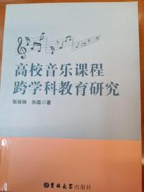 高校音乐课程跨学教育研究