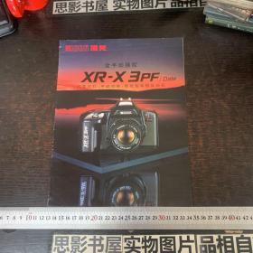 RICOH理光 XR-X 3PF 说明书