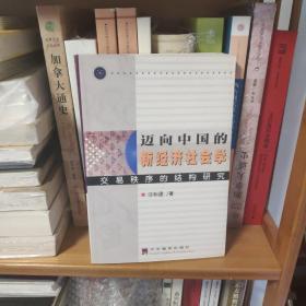 迈向中国的新经济社会学