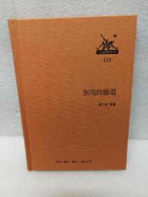 三联经典文库第二辑 东线的撤退 9787108046406