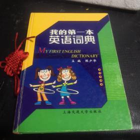 我的第一本英语词典