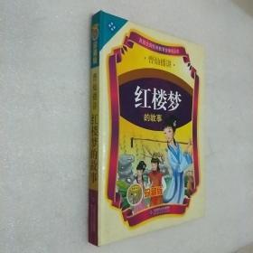 红楼梦的故事   曹灿播讲碟10片珍藏版