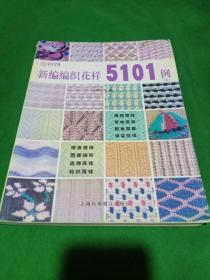最新编织花样图案经典1100例