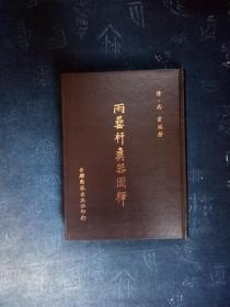 两罍轩彝器图释(精装全一册)