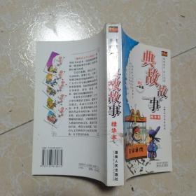 典故故事精华本(注解例句典故彩图)