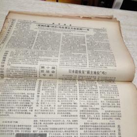 参考消息1986年9月1—30