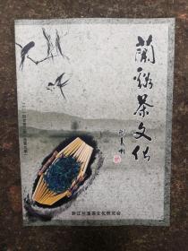 兰溪茶文化(2014年第三期,总第五期)