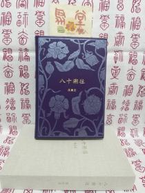 【真皮限量特装】八十溯往,紫色小羊皮,作者亲笔签名