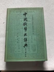 中国钱币大辞典.泉人著述编