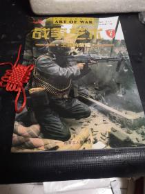 战争艺术(7)士兵的荣耀