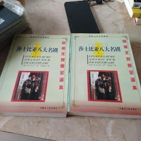 世界文学名著精品(英汉对照全译本):莎士比亚八大名剧上下册