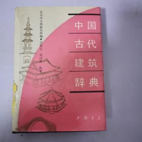 中国古代建筑辞典