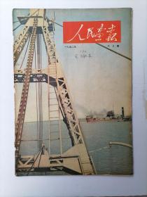 人民画报1952年第8期