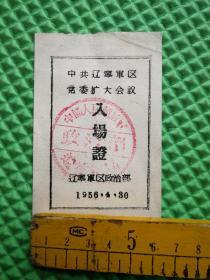 中共辽宁军区党委扩大会议 入场证 1956年