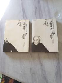 此情犹思季羡林回忆文集第4,3卷)两本合售
