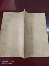 集福堂广记通书  〈双色套印 〉