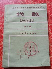 全日制十年制学校初中数学课本 袋鼠第一册