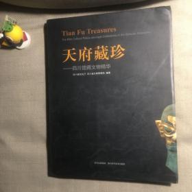 天府藏珍:四川馆藏文物精华