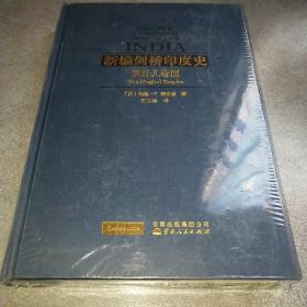 新编剑桥印度史(第一卷第五分册):莫卧儿帝国*