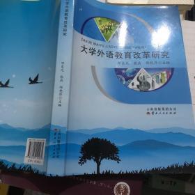 大学外语教育改革研究
