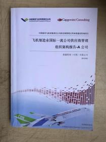 飞机制造业国际一流公司供应管理组织架构报告-A公司、B公司(量册合售)