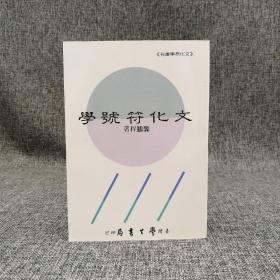 台湾学生书局 龚鹏程《文化符号学》(锁线胶订)