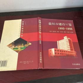 盐城市建设年鉴.1993~1996