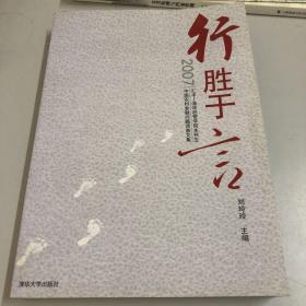行胜于言——2007汇丰—清华经管学院本科生中国农村金融问题调查