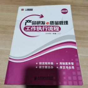 产品研发与质量管理工作执行流程