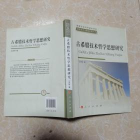 科技哲学与科技管理丛书:古希腊技术哲学思想研究