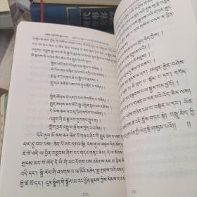 无著贤传记解续佛子三十七行藏文